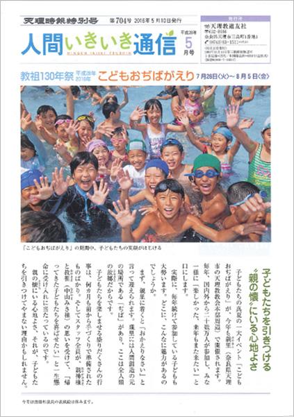 天理時報特別号(人間いきいき通信)2016年5月号