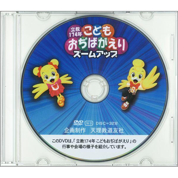 DVD 立教174年こどもおぢばがえりズームアップ