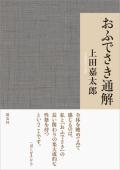 おふでさき通解:上田嘉太郎