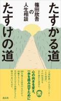 たすかる道 たすけの道:篠田欣吾