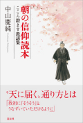 朝の信仰読本:中山慶純