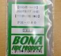 BONA製205系小窓部品