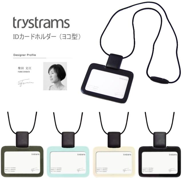 【trystrams】トライストラムス/IDカードホルダー・横型