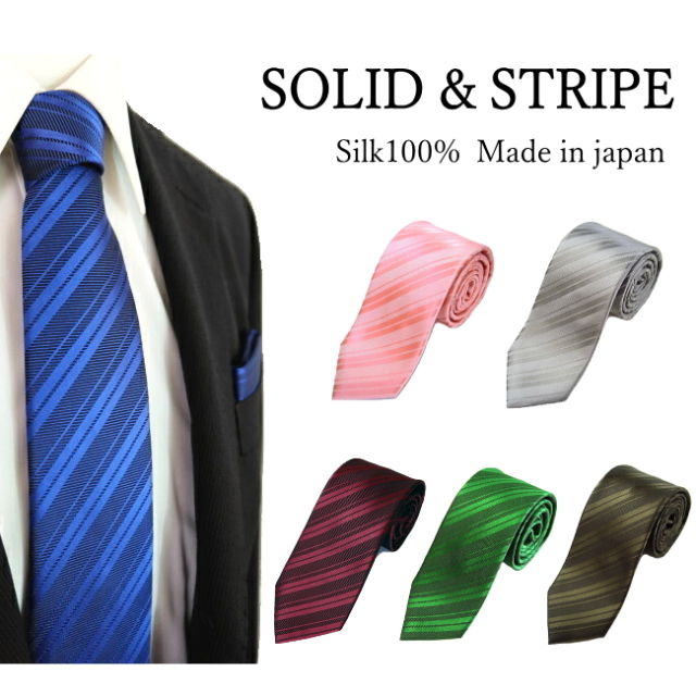 おしゃれで合わせやすい 無地 ストライプ ネクタイ シルク 日本製 3サイズ 送料無料
