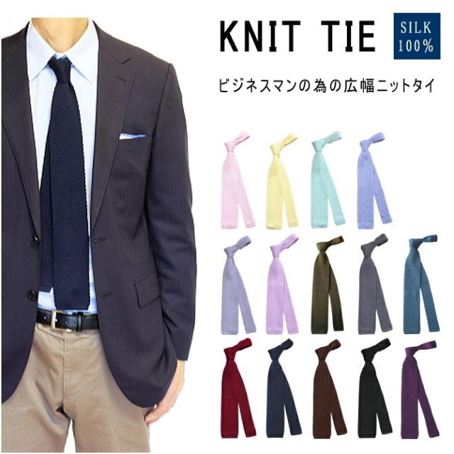 ビジネスマンにおすすめ!広幅 ニットタイ シルク 無地 日本製 送料無料
