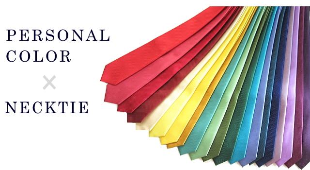 似合う色でイメージアップ!パーソナルカラー ネクタイ ドット柄 日本製 2サイズ展開 送料無料