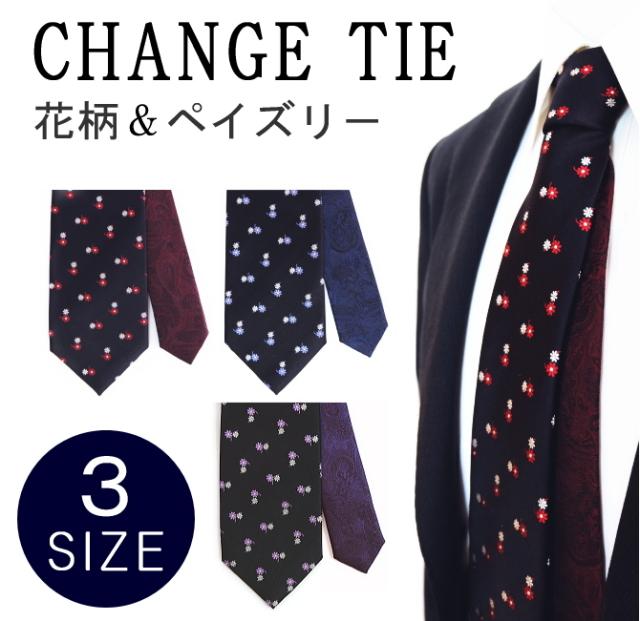 コーディネートしやすい ネイビー 花柄 ネクタイ シルク 日本製 3サイズ 送料無料