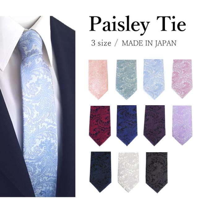 ネクタイ ペイズリー シルク 日本製 3サイズ 送料無料