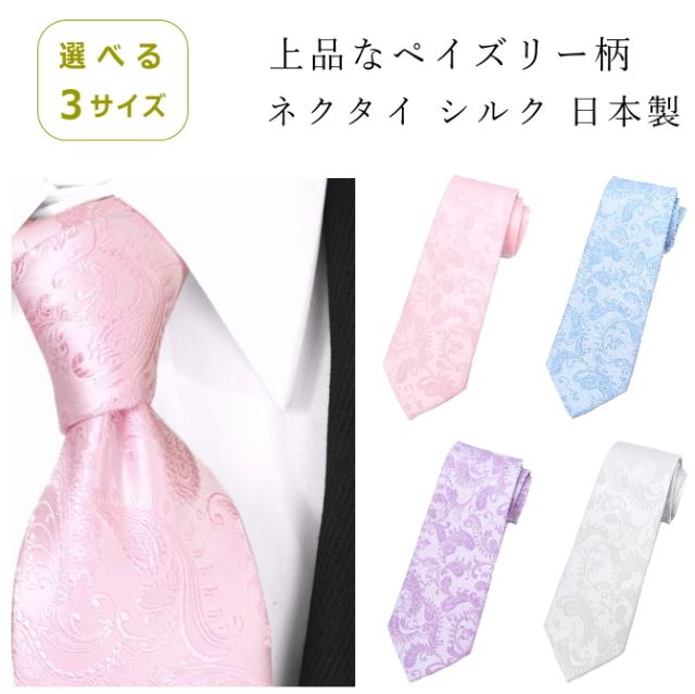 結婚式 に おすすめ 上品な ペイズリー ネクタイ シルク 日本製 3サイズ展開 送料無料