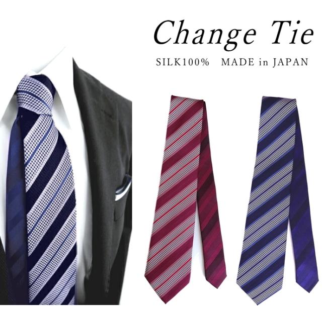 おしゃれな切替デザイン チェンジタイ 千鳥格子 シルク 日本製 3サイズ 送料無料