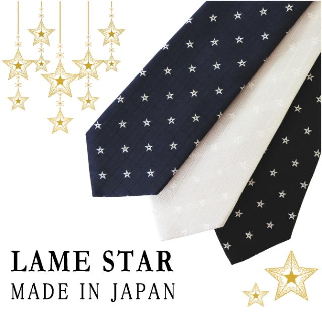 ネクタイ 星柄 ラメ シルク 日本製 3サイズ 送料無料