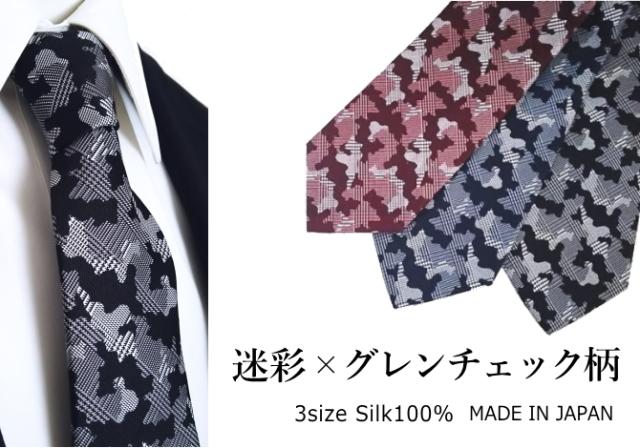 ネクタイ 迷彩 グレンチェック シルク 日本製 3サイズ 送料無料