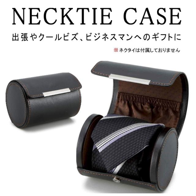 ネクタイケース 腕時計 収納 ブラック LA VITA IDEALE
