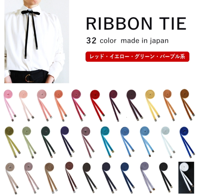 リボンタイ ベルベット 細幅 アクセントになる 赤 黄 橙 緑 紫 メンズ レディース 日本製