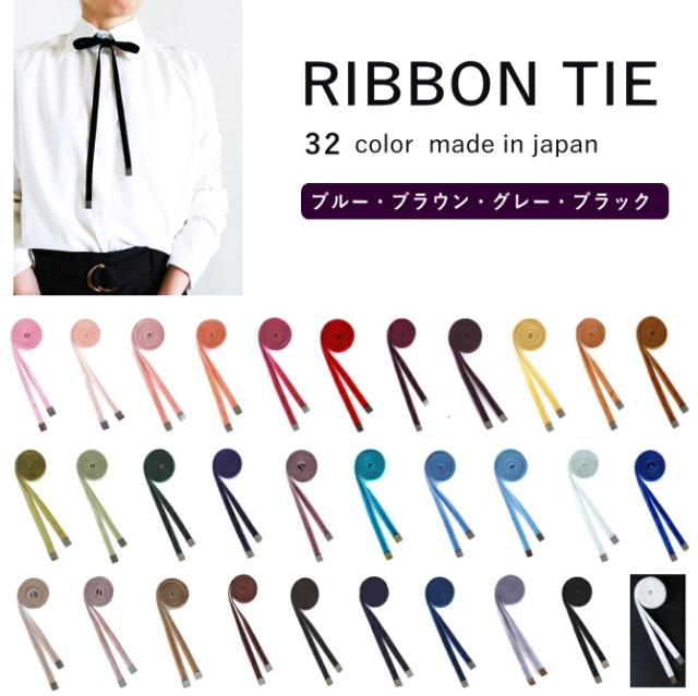 リボンタイ ベルベット 細幅 スタイリッシュな グレー 黒 青 茶 メンズ レディース 日本製
