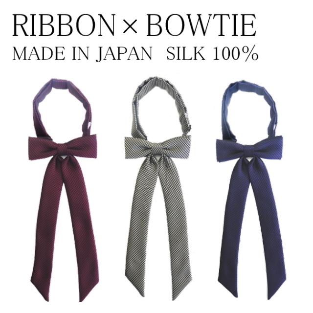 リボン 蝶ネクタイ 千鳥格子 シルク 日本製 簡易留具式 送料無料