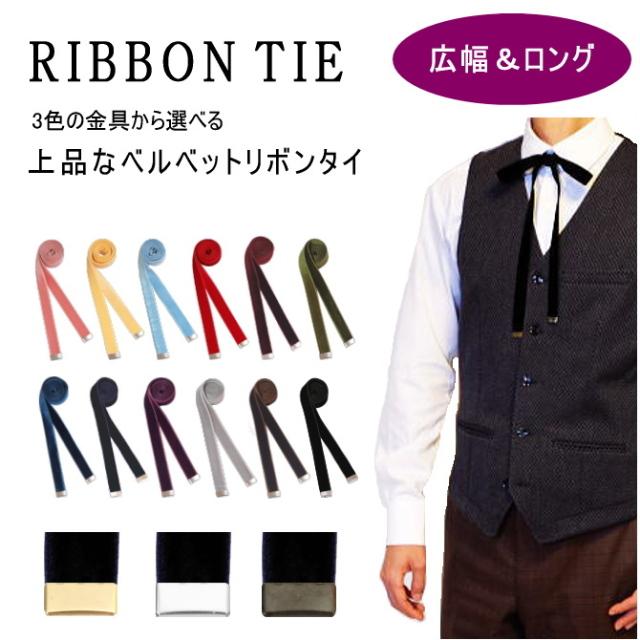 【メール便可】 リボンタイ 上品なベルベット素材 メンズ レディース 広幅ロング 日本製