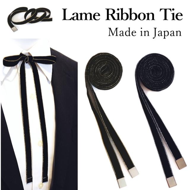 【メール便可】 リボンタイ キラっとラメ入り ベルベット 細幅 メンズ レディース 日本製