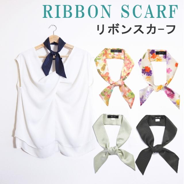 【メール便可】 シャツやバッグのアクセントに★ リボン スカーフ メンズ レディース 日本製