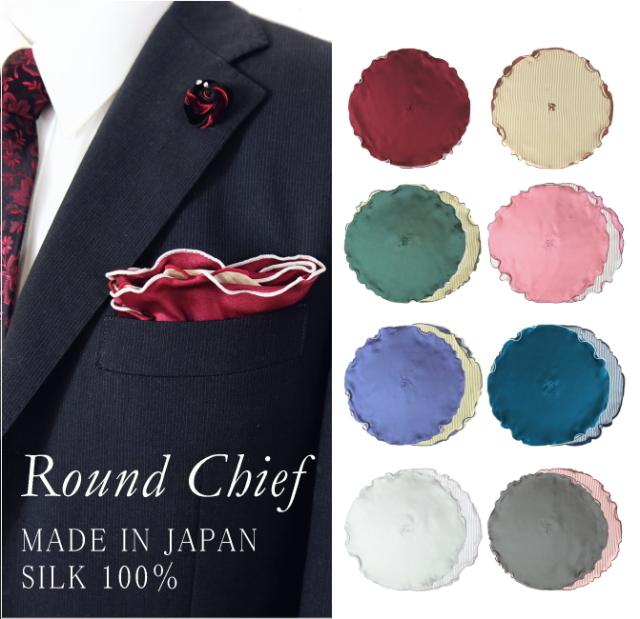 【メール便可】 簡単に華やか ポケットチーフ ラウンド ストライプ シルク 日本製