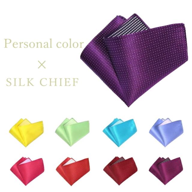 ポケットチーフ ピンドット パーソナルカラー シルク 日本製