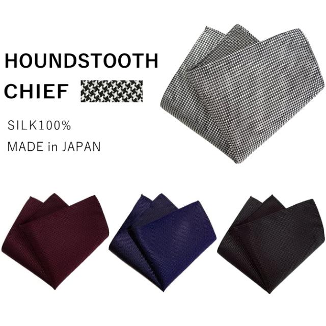 ポケットチーフ 千鳥格子 シルク 日本製