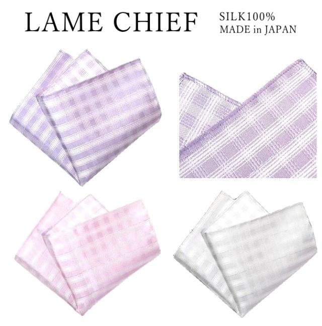ポケットチーフ チェック ラメ シルク 日本製
