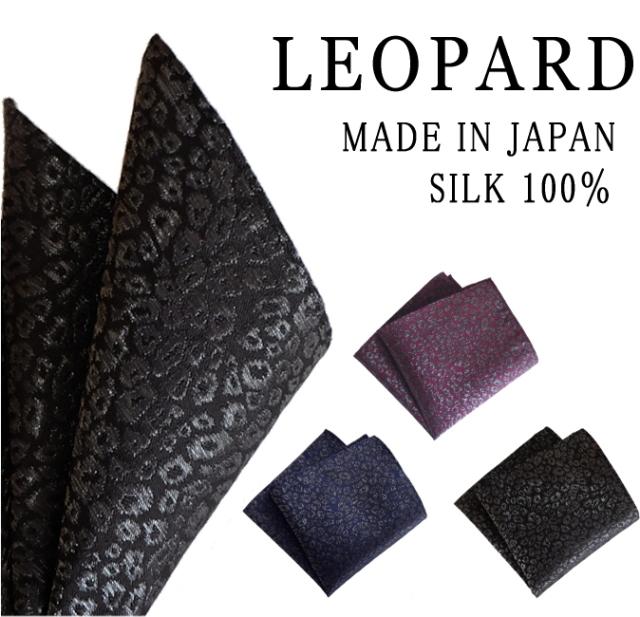 【メール便可】 ポケットチーフ 豹柄 ラメ シルク 日本製