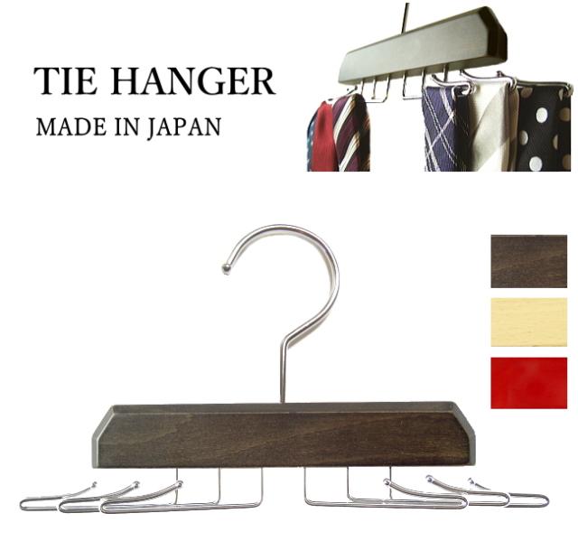 ネクタイハンガー 木製 中田工芸 6本掛け 日本製