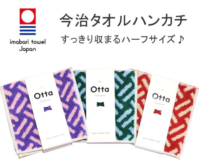 今治 タオル ハンカチ アミコミ Otta オッタ 日本製