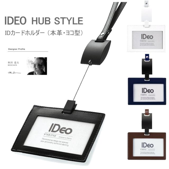 IDeo HUBSTYLE/ネームカードホルダー・ヨコ型・本革(名刺・IDカード用)