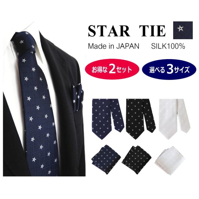 ネクタイ チーフ セット 星柄 ラメ シルク 日本製 3サイズ 送料無料