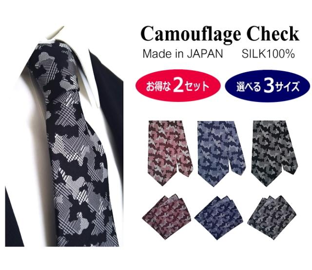 ネクタイ チーフ セット 迷彩 グレンチェック シルク 日本製 3サイズ 送料無料