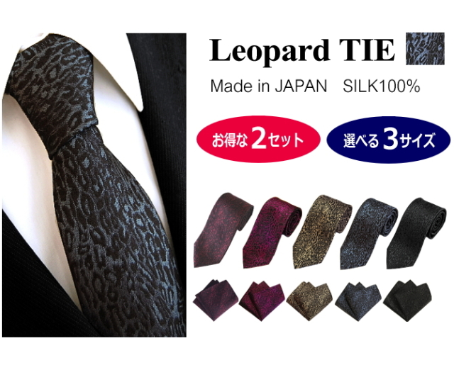 ネクタイ チーフ セット レオパード ヒョウ柄 シルク 日本製 3サイズ 送料無料