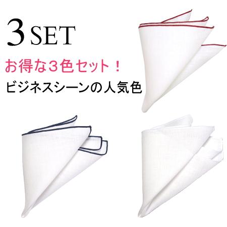 ポケットチーフ/リネン(麻)・人気3色セット(ワインレッド・ネイビー・ホワイト) イタリア・リニフィッチオ社製糸