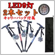 登山 ステッキ LEDライト付 トレッキングポール ストック スティック 軽量アルミ製 山歩き ハイキング 登山 富士登山 女性 コンパクト