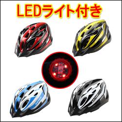 ... 付自転車ヘルメット