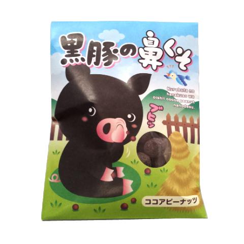 黒豚の鼻くそ