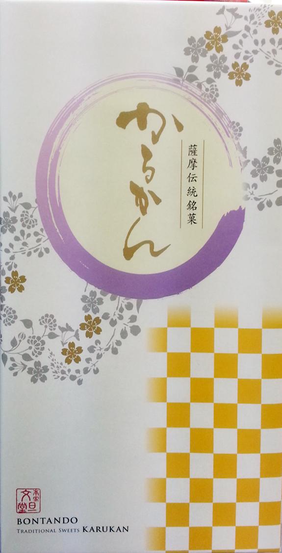 文旦堂かるかん (白 紫 )  8個入