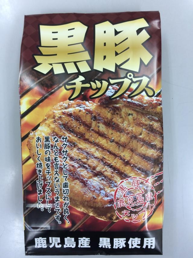 鹿児島お土産 鹿児島県産黒豚使用 黒豚チップス