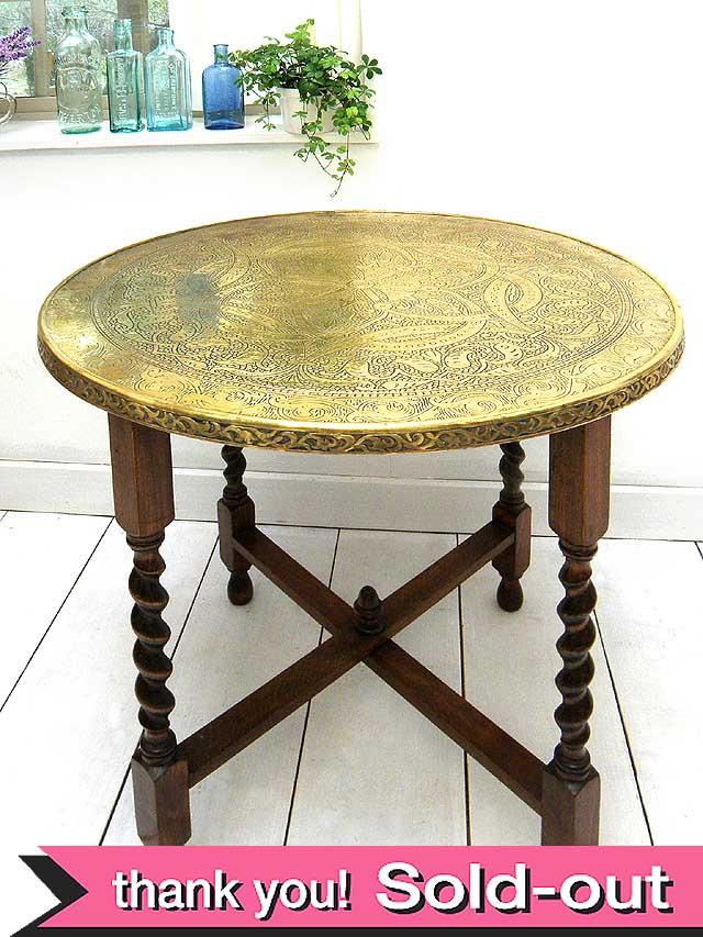 1920年代:素晴らしい真鍮細工♪ツイストの足が貴重な英国アンティークのラウンドテーブル