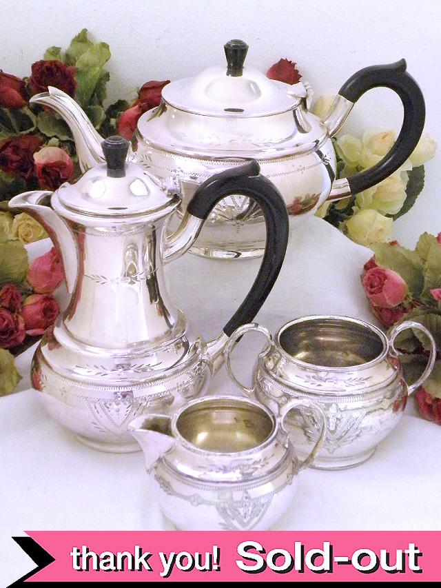 <英国銀器>1920年代:優雅な銀細工♪ヴィクトリアンデザインが美しいティーセット「4点セット」
