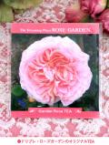 <ドリプレ・ローズガーデン:オリジナル商品♪>ガーデンのバラが満開の「ガーデンローズティー:1袋パック」
