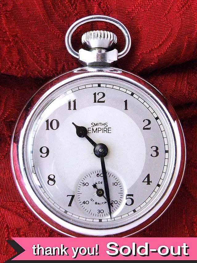 【30日保証付】<スミスの時計>1950年代:SMITHSの「EMPIRE」の懐中時計