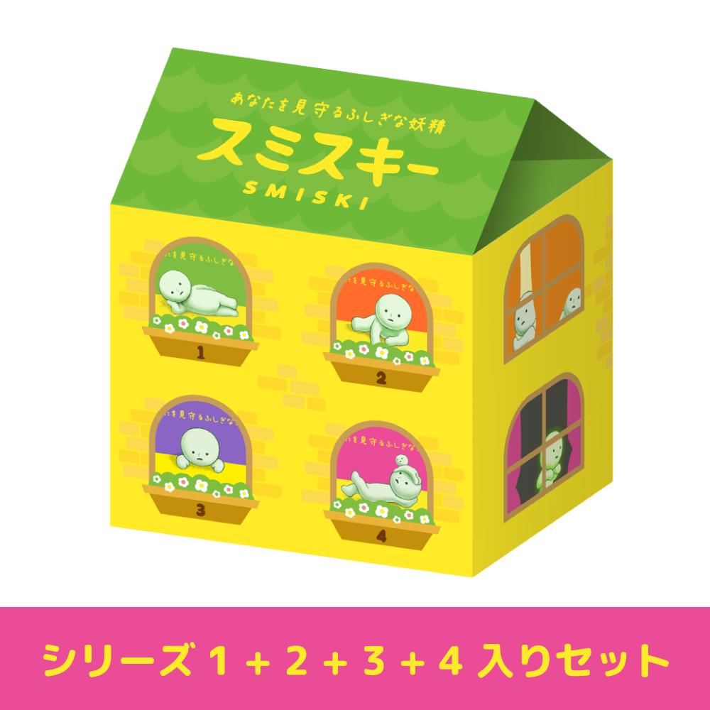 SMISKI 住みつきーハウス 【3/27先行予約開始!】