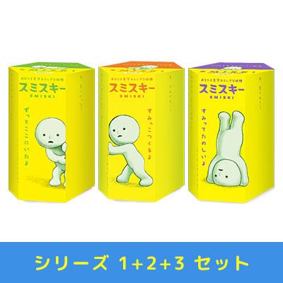 SMISKI Series 1 + 2 + 3 Set 【送料無料!】