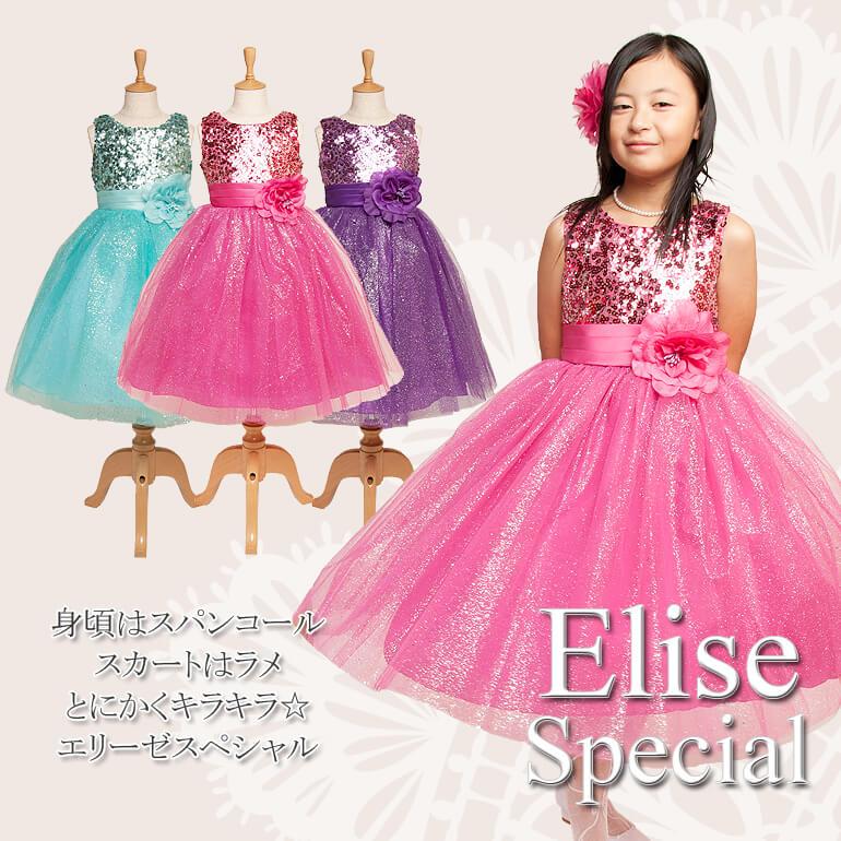 子供ドレス★120cm/130cm/140cm/150cm★子供ドレス RK1025 エリーゼ スペシャル(全3色)