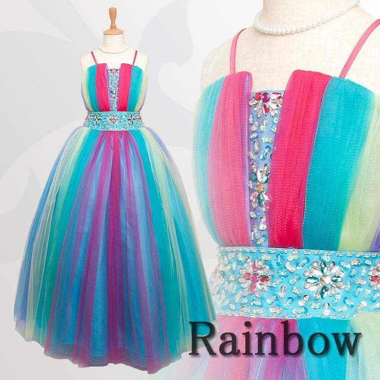 子供ドレス★150cm/155cm★子供ドレス(ロングドレス) TG8286 レインボー