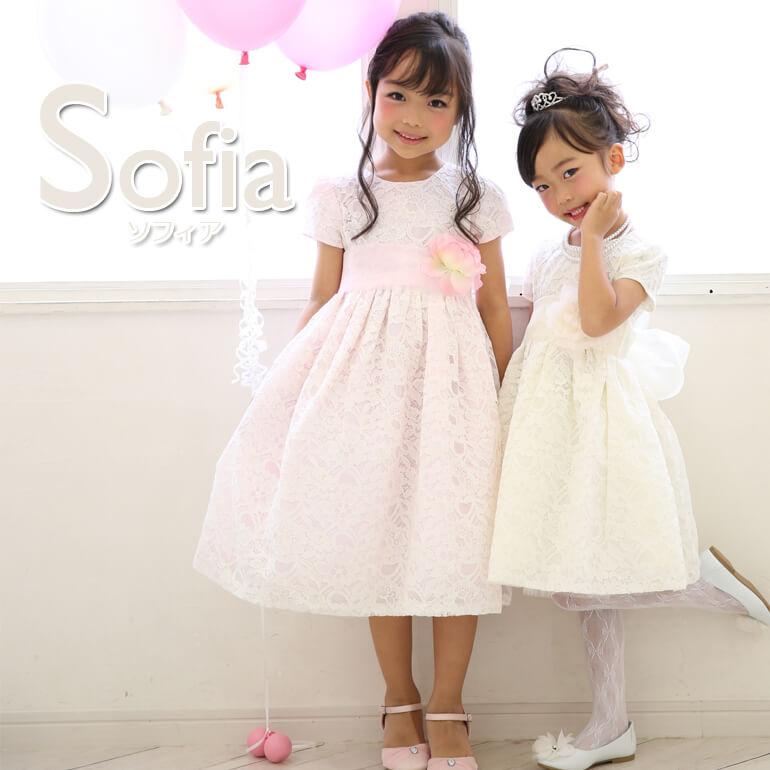子供ドレス ソフィア