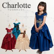子供ドレス★120cm/130cm/140cm/150cm★子供ドレス(ロングドレス) KK2044 シャルロット(全4色)